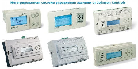 Интегрированная система управления зданием от Johnson Controls